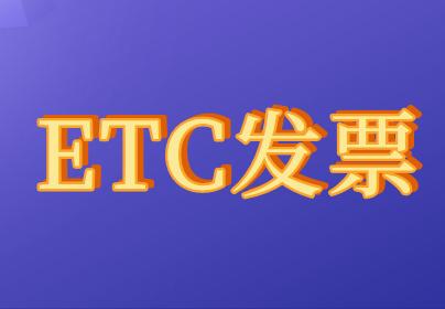 企业取得ETC发票税务应该怎么处理?