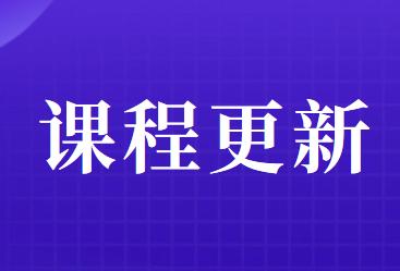牛账网课程更新【财产清查|会计人的职场规划|财务报表的编制秘籍】