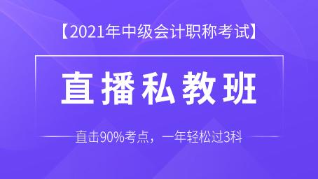 2021年中级会计职称考试直播私教班(直播+录播+题库+答疑)
