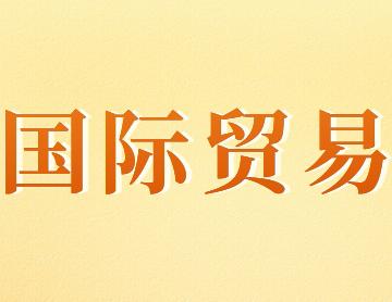 2020年中国国际服务贸易交易会展期内销售的进口展品税收优惠政策