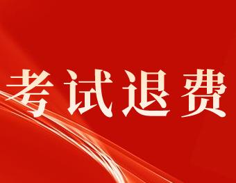 2020年北京市初级会计职称考试退费时间