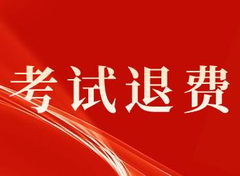 2020年河北沧州初级会计职称考试退费操作流程