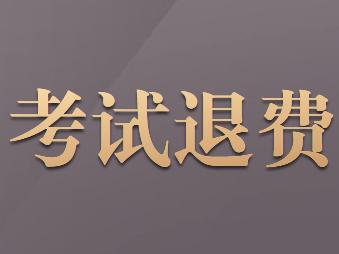河北省2020年初级会计职称考试报名退费