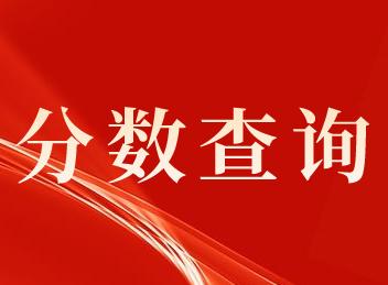 2020年山西省中级会计职称考试成绩查询时间发布了!