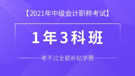 2021年中级会计师职称考试一年三科班