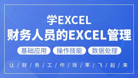 财务人员的EXCEL管理(新版)