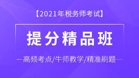 2021年税务师提分精品班