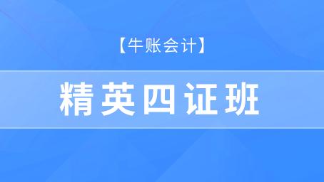 牛账会计旗舰店-精英四证班