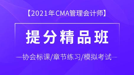 CMA管理会计师提分精品班