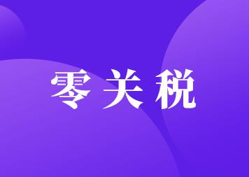 """""""零关税""""!关于海南自由贸易港交通工具及游艇政策通知"""