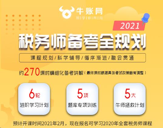 2021年税务师备考全规划活动正式上线!