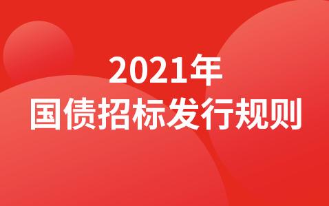 2021年记账式国债招标发行规则