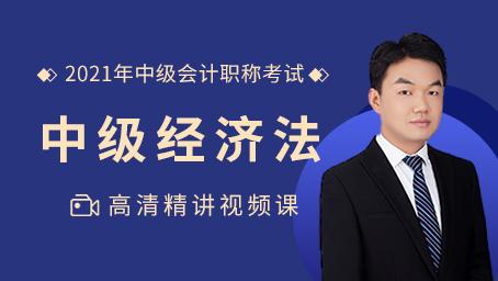 (大飞老师)2021年中级经济法高清视频课