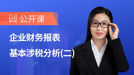 企业财务报表基本涉税分析(二)