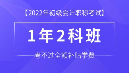 2022年初级会计职称一年两科班