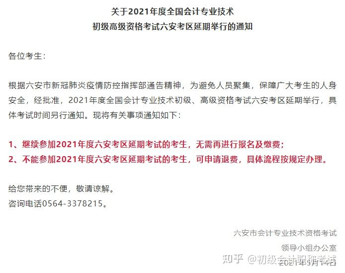 安徽六安:2021年初级高级会计考试六安考区延期举行
