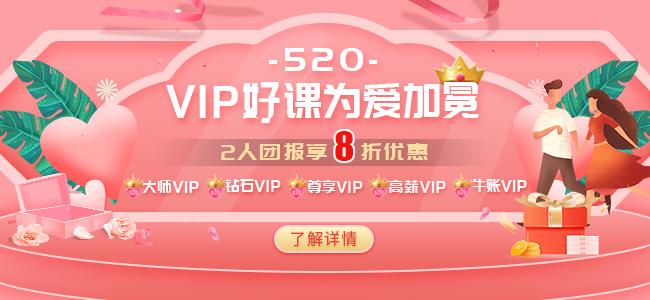 VIP好课为爱加冕 牛账网520活动正式开始