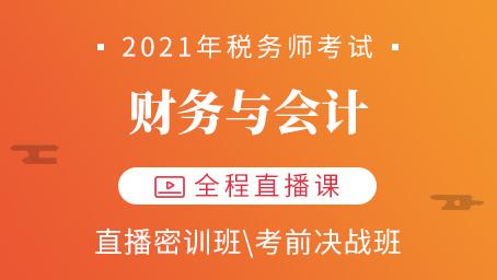 2021年税务师财务与会计直播密训第四讲