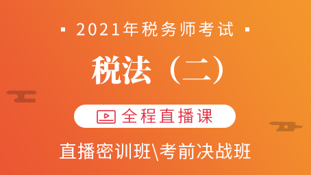 2021年税务师税法二直播密训第五讲