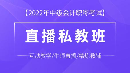 2022年中级会计职称考试直播私教班(直播+录播+题库+答疑)