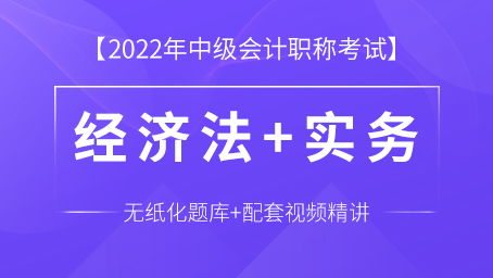 2022年中级会计职称视频+题库(中级经济法+中级会计实务)