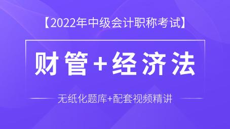 2022年中级会计职称视频+题库(中级财管+中级经济法)