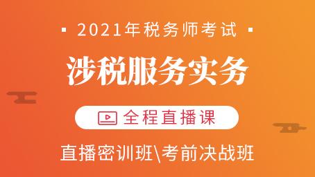 2021年税务师涉税服务实务考前决战第二讲