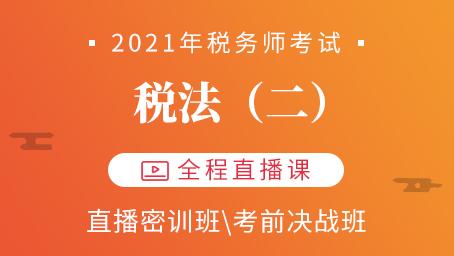 2021年税务师税法二考前决战第二讲