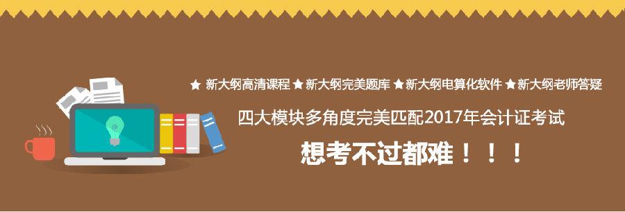 会计证录播课详情页_03.jpg