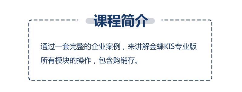 金蝶财务软件详情页_02.png
