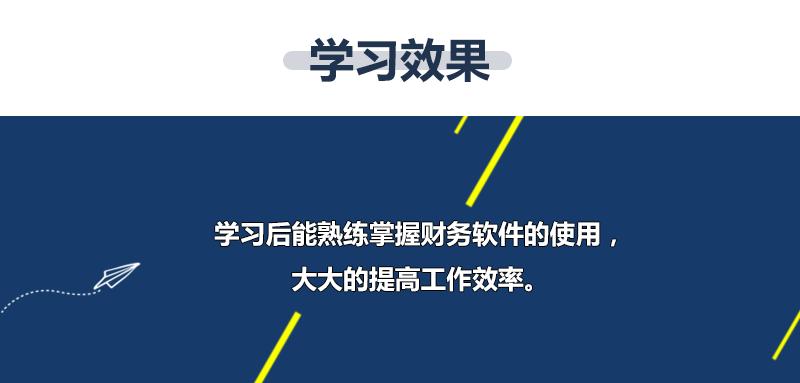 金蝶财务软件详情页_05.png