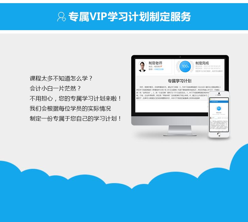 经典VIP产品介绍切图_10.png