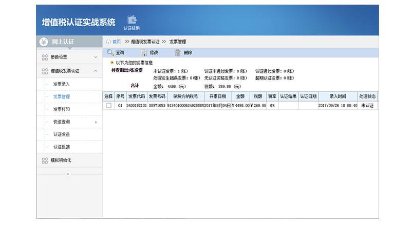 增值税扫描认证实战系统5.jpg