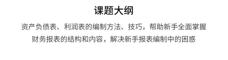 财务报表的编制秘籍2