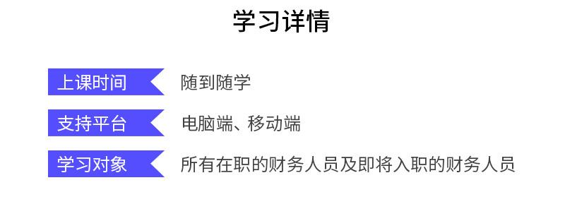 财务报表的编制秘籍4