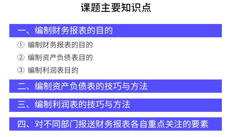 财务报表的编制秘籍3