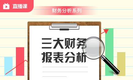 【直播】三大财务报表分析
