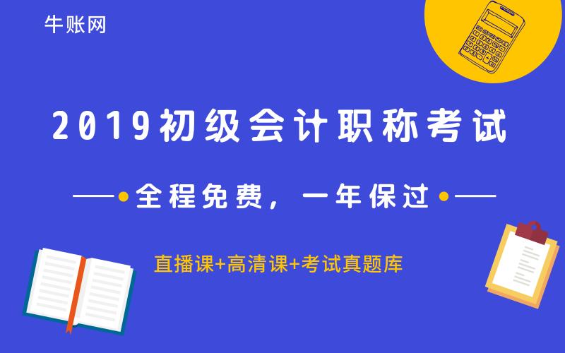 2019年初级会计职称报名时间为2018年11月1日至30日