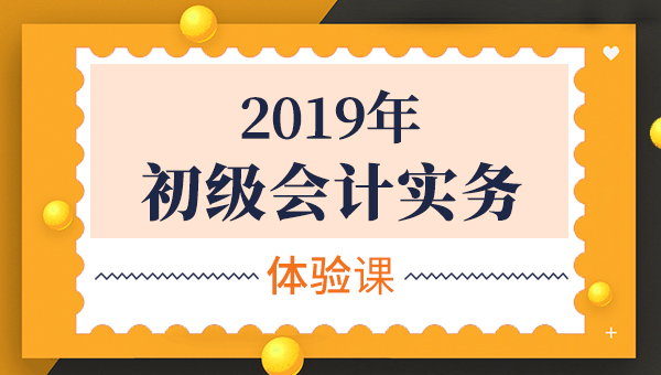2019年初级会计实务(体验课)