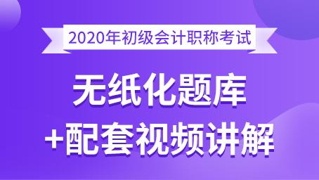2020年初级无纸化题库+配套视频讲解
