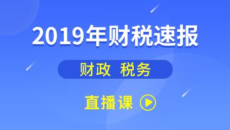 2019年财税速报