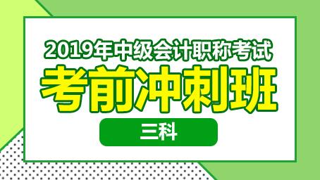 2019年中级会计职称考试考前冲刺班三科