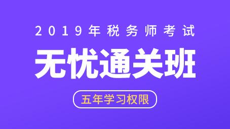 2019年税务师考试补报名时间及报名入口