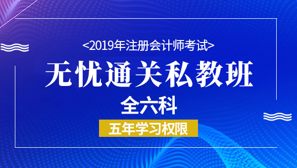 2019年注册会计师考试准考证打印时间(重庆及贵州)
