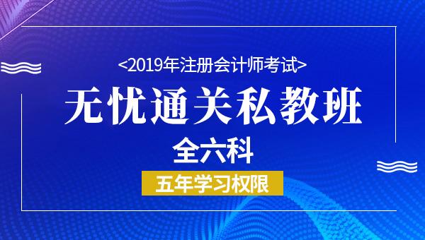 2019年安徽省注册会计师考试准考证打印时间