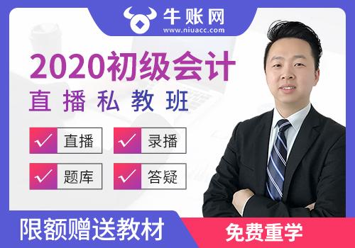 2020年初级会计师职称直播私教班(直播+录播+题库)
