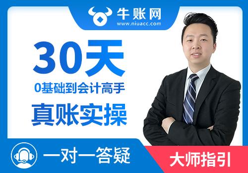 大师VIP会员_会计培训课程套餐